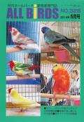 9994513【遊々社】ALL BIRDS (オールバード) 2014/5月号◆クロネコDM便可能