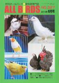 9994543【遊々社】ALL BIRDS (オールバード) 2014/6月号◆クロネコDM便可能