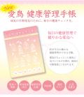 9994564【なおたんの鳥グッズ】愛鳥 健康管理手帳◆クロネコDM便可能