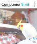 9994655【誠文堂新光社】Companion Bird (コンパニオンバード) NO.21◆クロネコDM便可能