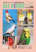 9994902【遊々社】ALL BIRDS (オールバード) 2014/10月号◆クロネコDM便可能
