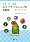9995043【緑書房】カラーアトラスエキゾチックアニマル 鳥類編
