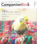 9995047【誠文堂新光社】Companion Bird (コンパニオンバード) NO.22◆クロネコDM便可能