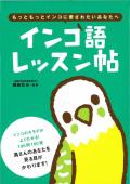 9995293【大泉書店】インコ語レッスン帖◆クロネコDM便可能