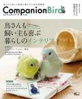 9995402【誠文堂新光社】Companion Bird (コンパニオンバード) NO.23◆クロネコDM便可能