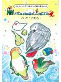 9995666【イーフェニックス】鳥クラスタに捧ぐ鳥4コマ(4)◆クロネコDM便可能