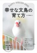 9995667【大泉書店】幸せな文鳥の育て方◆クロネコDM便可能