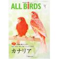 9996129【インターズー】ALL BIRDS (オールバード) 2016年/7月号◆クロネコDM便可能
