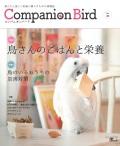9996339【誠文堂新光社】Companion Bird (コンパニオンバード) NO.26◆クロネコDM便可能
