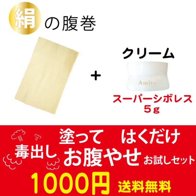 スーパーシボレス5gと絹の腹巻のお試しセット 毒出しダイエット M~L(ウェスト78cm)まで 【メール便でお届け・送料無料】