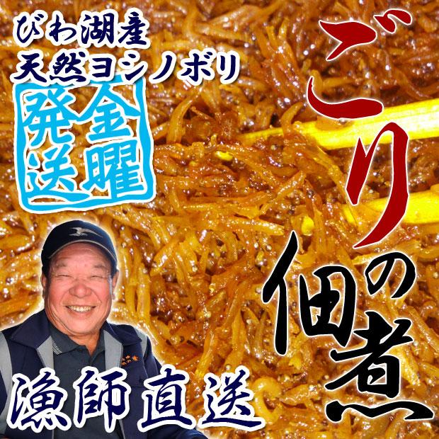 琵琶湖八珍ヨシノボリの佃煮