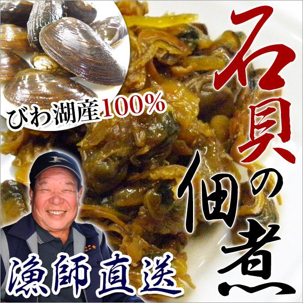 びわ湖産石貝の佃煮