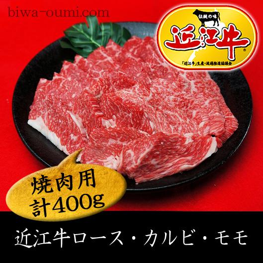 近江牛焼肉3種 400g