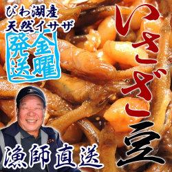 琵琶湖八珍イサザ豆の佃煮