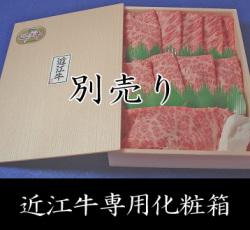 【別売り】近江牛専用化粧箱