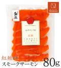 天然紅鮭のスモークサーモン