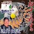 びわ湖産オスメス鮒寿司のセット