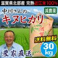 農工舎のキヌヒカリ 30kg