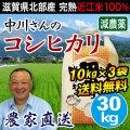 農工舎のコシヒカリ 30kg