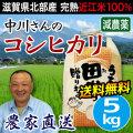 農工舎のコシヒカリ 5kg