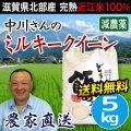 農工舎のミルキークイーン 5kg