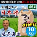 農工舎の日本晴 10kg