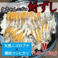 畑ちゃんニゴロ鮒ずし【Mサイズ】