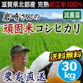 岩崎さんの頑固米コシヒカリ 30kg