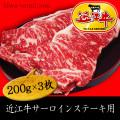 近江牛サーロインステーキ用 3枚