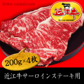 近江牛サーロインステーキ用 4枚