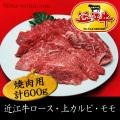 近江牛焼肉3種 600g