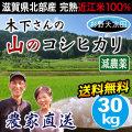 天水田 山のコシヒカリ 30kg
