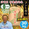 有機コシヒカリ玄米30kg