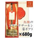 紅鮭の姿ギフト(680g)