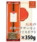 紅鮭のスライスギフト(350g)
