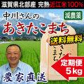減農薬あきたこまち 5kg 定期購入