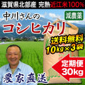 減農薬コシヒカリ 10kg×3 定期購入