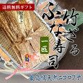 子もち鮒寿司の竹皮・竹ざるつつみ(1匹)