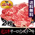 認証近江牛のサーロインステーキ(2枚)
