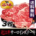 認証近江牛のサーロインステーキ(3枚)