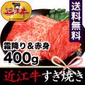 認証近江牛のすき焼き(400g)