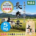 吉田農園の長寿米コシヒカリ