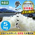 吉田農園の夢ごこち 5kg