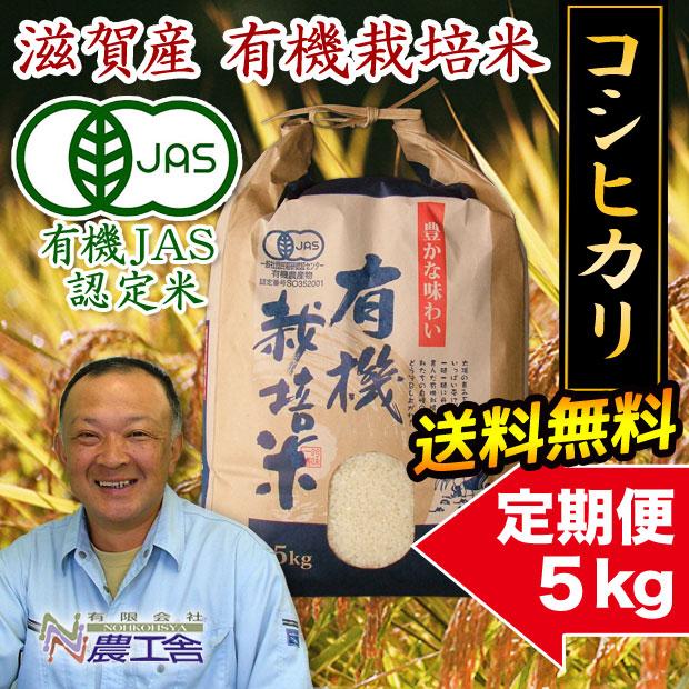 有機コシヒカリ 5kg 定期購入