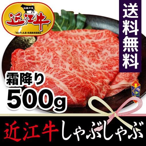 認証近江牛のしゃぶしゃぶ(500g)
