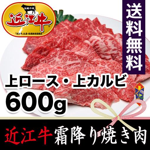 認証近江牛の焼き肉3種(600g)