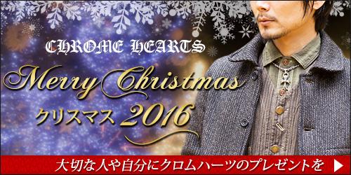 クロムハーツ クリスマス2016