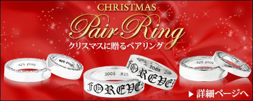 クリスマスに贈る ペアリング