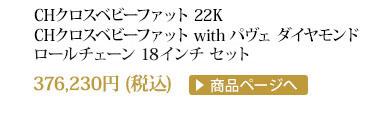 クロムハーツ CHクロスベビーファット22K&CHクロスベビーファットwithパヴェダイヤモンド&ネックチェーン18インチセット