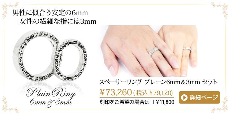 男性に似合う安定の6mmと女性の指をより美しく魅せる3mmとのクロムハーツスペーサーリングプレーン6mm&3mmのペアリングセットの商品ページへ